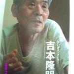 吉本 84歳