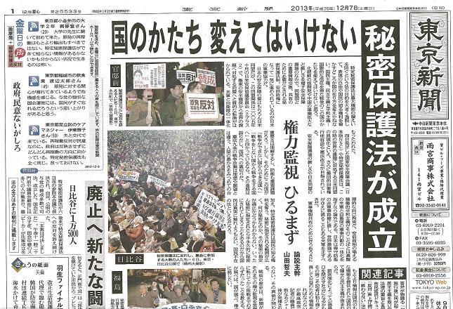 東京新聞12月7日