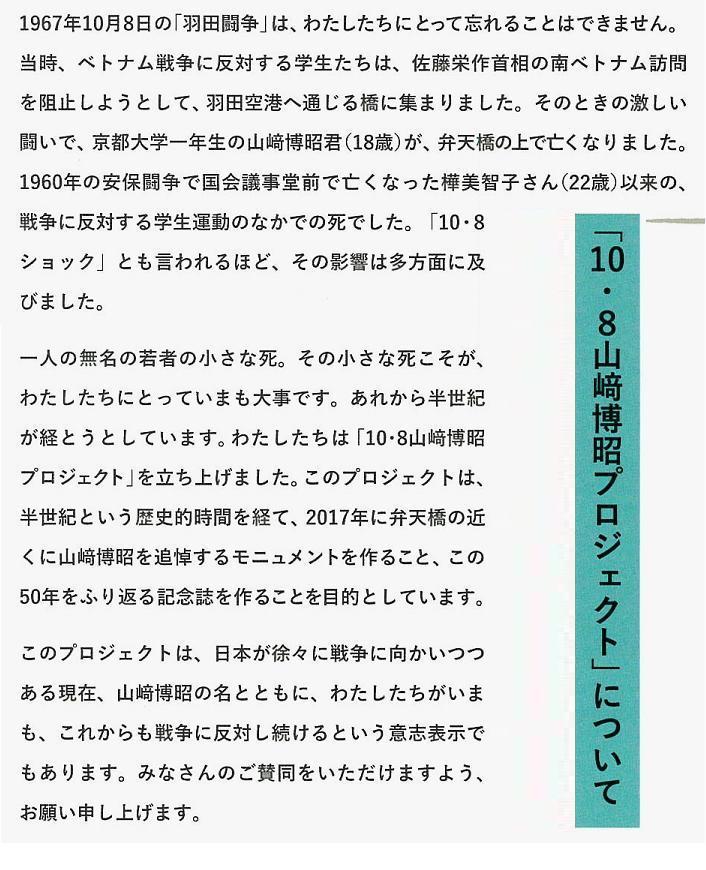 10.8 山崎博昭プロジェクト