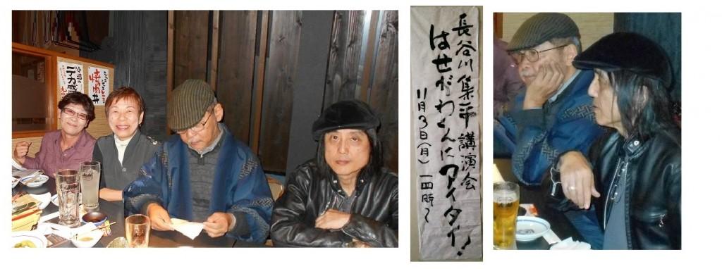 長谷川集平さんと