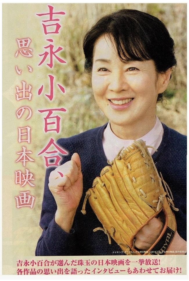 小百合さんが選ぶ日本映画