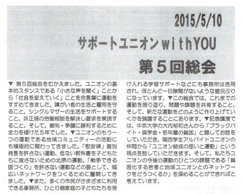 withYOU 第五回総会20150512