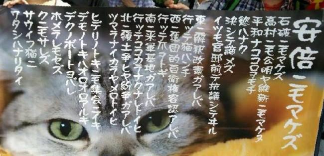 安倍ニモマケズ