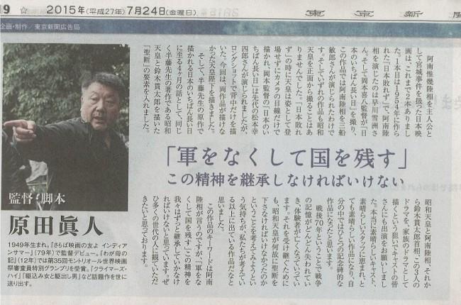 原田真人 記事