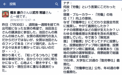 池田浩士講演FB